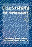 冊子わたしたち表紙.jpg