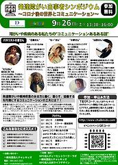 当事者シンポチラシ 200908-2-01.png