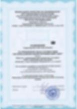 Сертификат соответствия2.jpg