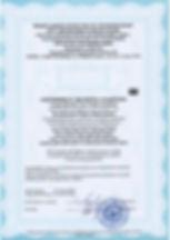 Сертификат соответствия3.jpg