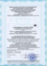 Сертификат соответствия1.jpg