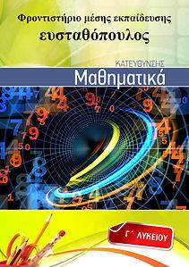 6_Mathimatika_raxi0.jpg