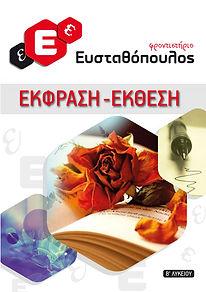 24_Ekthesi_bL_raxi0,45.jpg