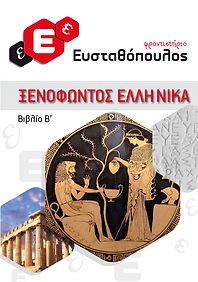 22_Ksenofontos_Ellinika_raxi0,4.jpg