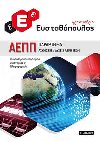 18_AEPP_Askiseis+Liseis_raxi1.jpg