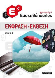21_Ekthesi_a-bL_raxi0,35.jpg
