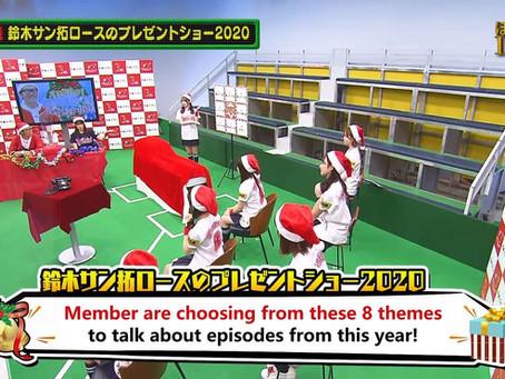 [Eng Subs] 201220 AKB48 Team 8 no Kanto Hakusho Ep77