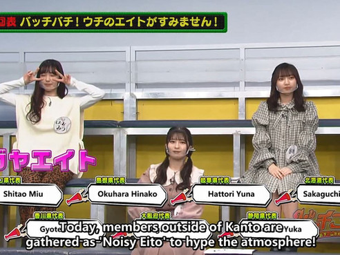 [Eng Subs] 210307 AKB48 Team 8 no Kanto Hakusho Ep82