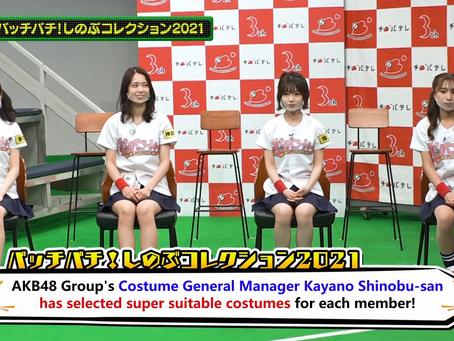 [Eng Subs] 210606 AKB48 Team 8 no Kanto Hakusho Ep88