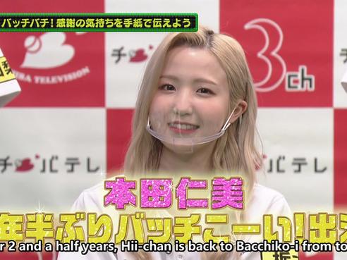 [Eng Subs] 210704 AKB48 Team 8 no Kanto Hakusho Ep90
