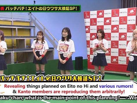 [Eng Subs] 210905 AKB48 Team 8 no Kanto Hakusho Ep94