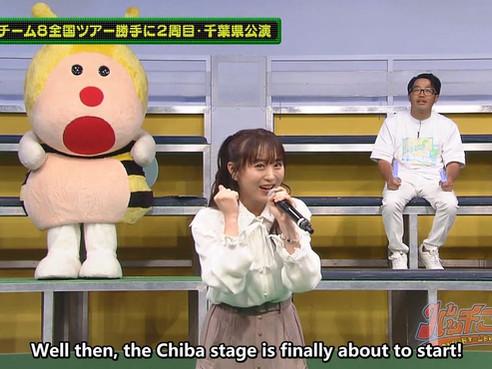 [Eng Subs] 210718 AKB48 Team 8 no Kanto Hakusho Ep91