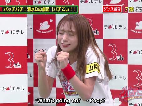 [Eng Subs]200920 AKB48 Team 8 no Kanto Hakusho ep71