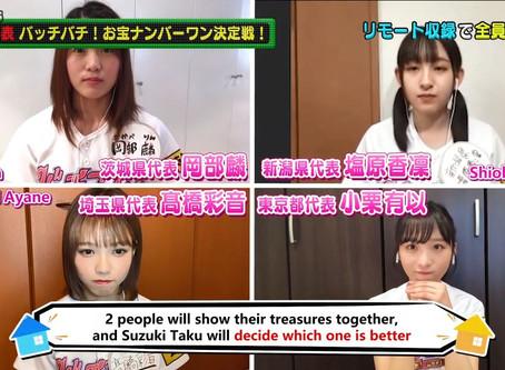 [Eng Subs]200621 AKB48 Team 8 no Kanto Hakusho Ep65