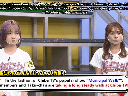 [Eng Subs] 211003 AKB48 Team 8 no Kanto Hakusho Ep96