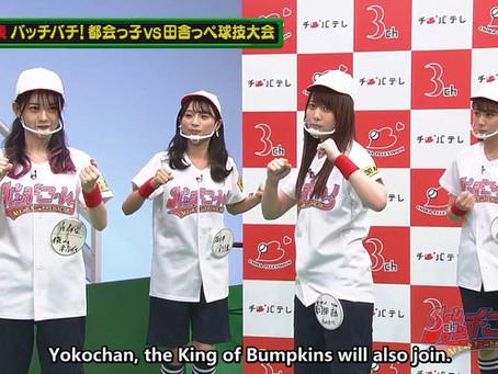 [Eng Subs]201206 AKB48 Team 8 no Kanto Hakusho Ep76