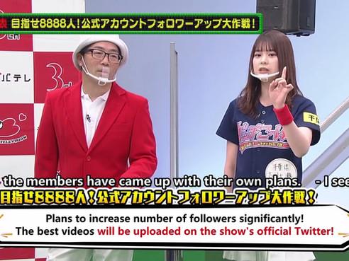 [Eng Subs] 210207 AKB48 Team 8 no Kanto Hakusho Ep80