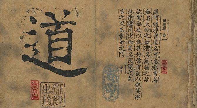 """Interpretación del Tao Te King (Dao De Jing) Capitulo XII: """"Conteniendo El Deseo- Regulando la Mente"""