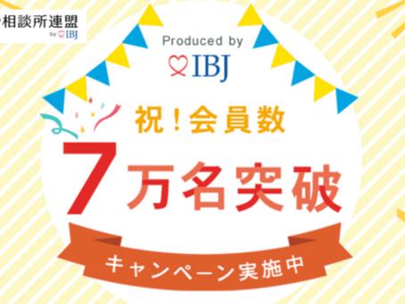 日本結婚相談所連盟(IBJ)の会員数7万名突破!