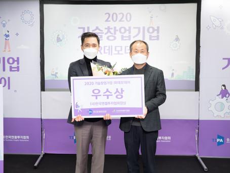 마스터비디, '2020 기술창업기업 IR 데모데이' 우수상 수상