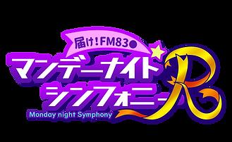2020アニメ_マンデーナイトR_ロゴ_提出版.png