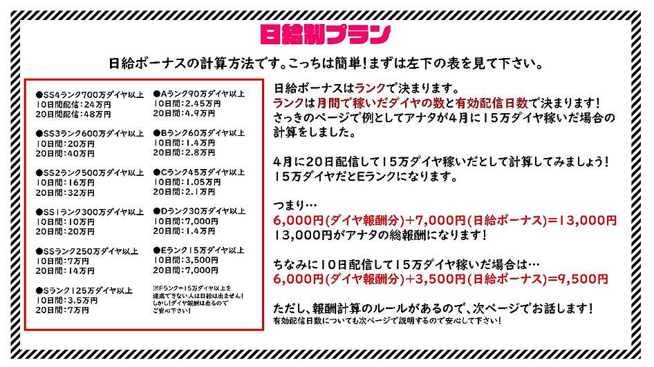 スライド12.JPG