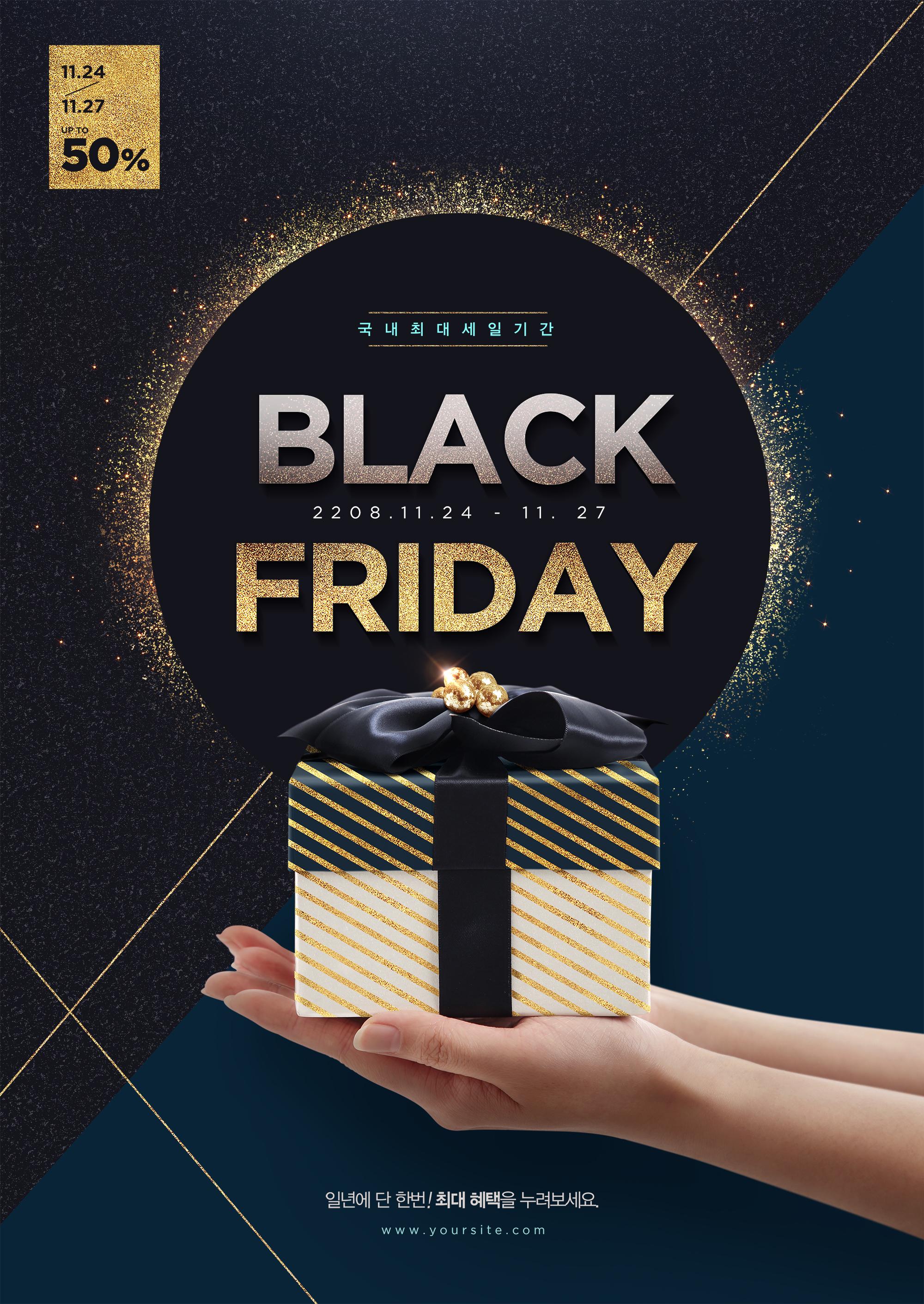 골드네이비블랙-블랙프라이데이-손-선물상자