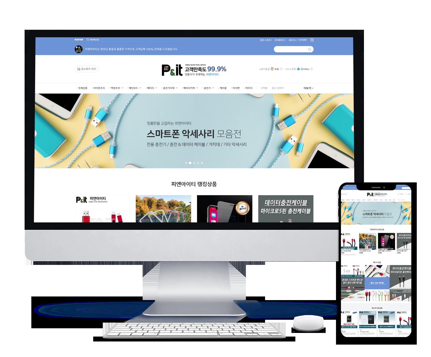 P&IT KOREA