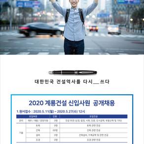 계룡건설 2020년도 상반기 신입사원 채용공고 |  5/11(월) ~ 5/27(수)12시