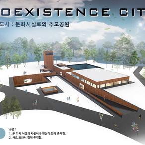 [실내건축설계(1)] 김지은 | 공존도시 : 문화시설로의 추모공원