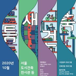 2020 서울건축문화제 총감독 송규만 홍익대 건축도시대학 학장 위촉, '틈새건축' 주제로 10월 개최