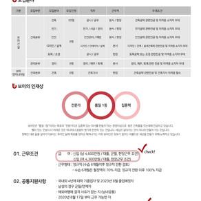 보미건설 2020하반기 공개채용 | 7월 13일 (월)까지