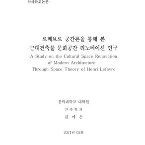 [건축학과 졸업설계] 김예은 | 르페브르 공간론을 통해 본 근대건축물 문화공간 리노베이션 연구