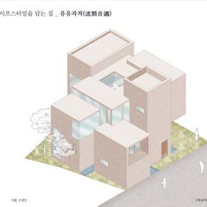 [건축설계(3)] 손정민 | 유유자적(流類自適) _ 미래주거의 자유로운 공간 사용을 위하여