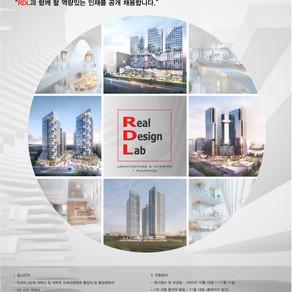 RDL 건축 2021년 신입사원 공개채용 공고[10월18일~11월11일]