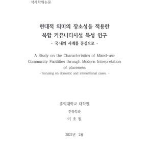 [건축학과 졸업설계] 이초원 | 현대적 의미의 장소성을 적용한 복합 커뮤니티시설 특성 연구