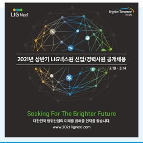 [LIG넥스원] 2021년 상반기 LIG넥스원 신입/경력 공개채용