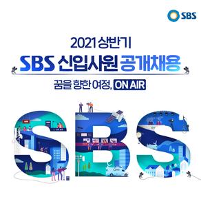 2021 상반기 SBS 신입사원 공개채용 (~3/2 화)