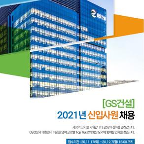 [GS건설] 2021년 신입사원 채용공고[11월17일-12월7일(월)까지]