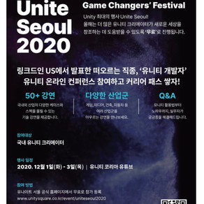 <Unity Unite Seoul 2020> 3D 콘텐츠/플랫폼 온라인 컨퍼런스 참여 안내