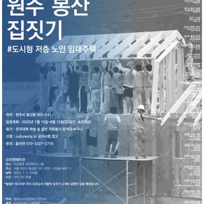 [원주 봉산 집짓기] 봉사활동