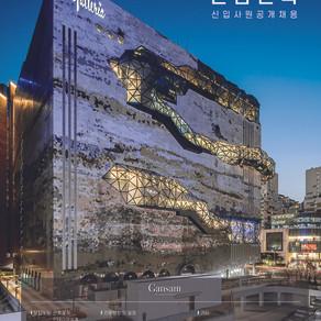 (주)간삼건축 2021년 신입사원 공개채용 | 8월 28일 (금) 18시까지