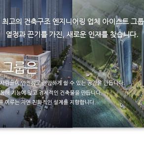 [아이스트] 2021년 신입사원 채용 공고2020.11.02.(월) ~ 11.19.(목)