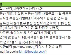 ㈜가이아 부동산PM 전문회사 부동산개발,컨설팅 전략기획팀 정규직 신입사원 모집 | 채용시 마감