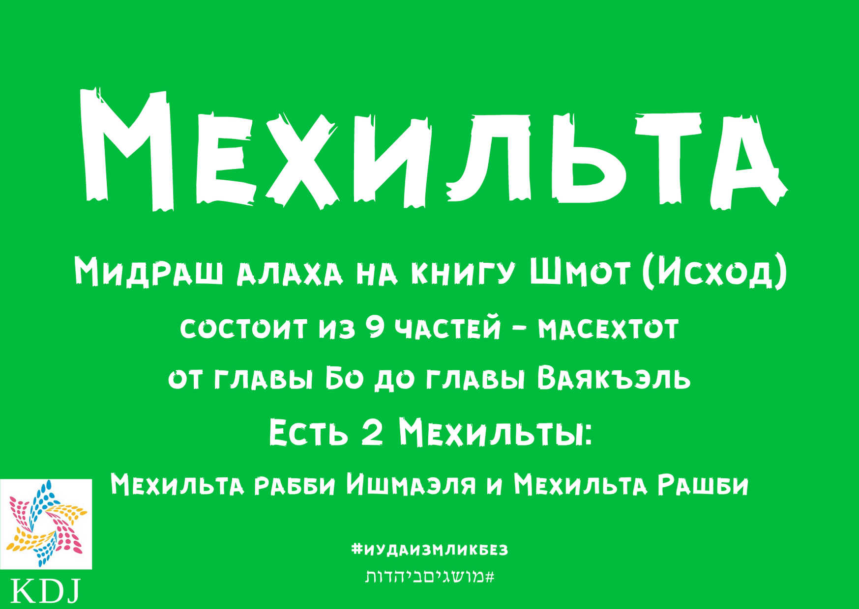 מושגים ביהדות - מכילתא RUS