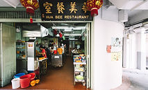 WHERE-Dining-Hua-Bee-Bincho.jpg