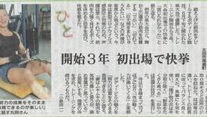 上毛新聞さんに掲載されました!