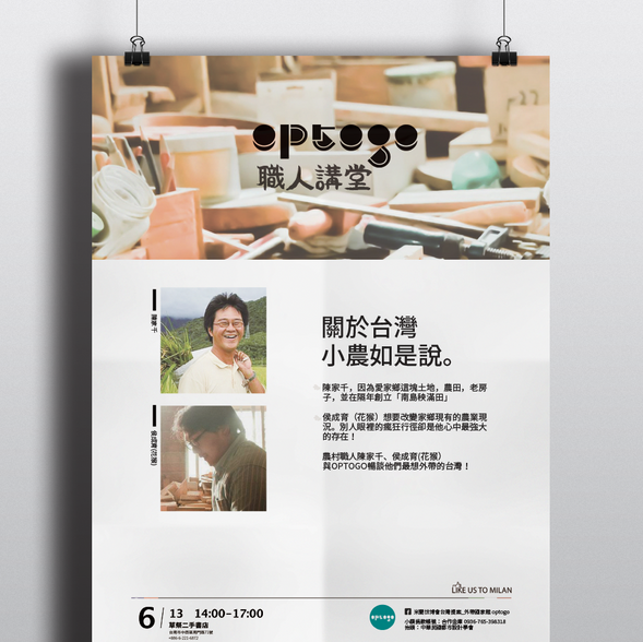 Optogo_TainanSpeach-Poster(M).png