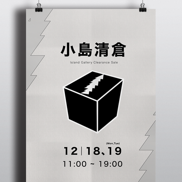 Island_ClearanceSale-Poster(M).png