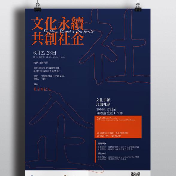 PplXPlanetXProsperity-Poster(M).png